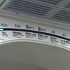 桃園空港と台北駅間の移動手段に 桃園空港MRT(桃園機場捷運(Taoyuan Airport MRT) )