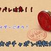 (ネタバレ注意!)仮面ライダージオウ!ガチャポン一覧☆(2018.10.8更新)