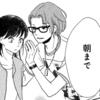 【ラブリラン】美容師の藤崎隼人とサヤカの関係!原作では朝まで・・・