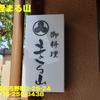 加藤食堂(御料理まる山)〜2021年8月のグルメその2〜
