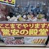 ドンキホーテでカップヌードルが118円!49周年バースデー記念パッケージ!