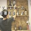 壁を傷つけずに自作アジャスターで壁面棚をDIY 自作ディアウォール・ラブリコ