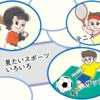 【読売新聞オンライン】世界のスポーツ試合配信「DAZN」