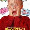 クリスマスの日に置いてかれた男の子vs泥棒たち『ホーム・アローン』-ジェムのお気に入り映画シリーズ