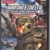 AIR FORCE DELTA -BLUE WING KNIGHT-のゲームと攻略本 プレミアソフトランキング