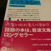 途中まで読みました―君たちはどう生きるか― 吉野源三郎 岩波文庫