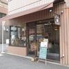 【喫茶店】恵比寿「ヴェルデ」店内に広がる珈琲の香りにうっとり