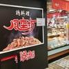 安くておいしい名古屋土産を買うならここ!名鉄百貨店と近鉄百貨店パッセが鉄板コース。