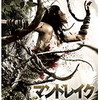 映画感想:「マンドレイク 人喰い植物のえじき」(60点/モンスター)