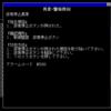【中級編】異常詳細表示-三菱電機タッチパネルGOTシリーズ-