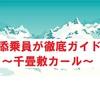 【ツベルクリンWalker】添乗員が徹底ガイド〜千畳敷カール(長野県)〜
