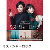 中村倫也company〜「ミス・シャーロック・・日テレプラス」