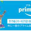 Amazonプライムデー(prime day)でキャンプ道具をお得にゲットしよう!