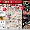 【オススメ5店】富士宮(静岡)にあるホルモンが人気のお店
