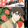 87CLOCKERS / 二ノ宮知子(9)、変な奴ばかり出てくる世界最速のラブストーリー?ついに完結