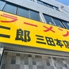 ラーメン二郎 三田本店 2020年8月 思った以上にデロデロなので硬めコールは必須!(245杯目)