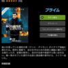 【レビュー】Amazonプライムで映画を観る