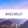 Waves ウォレットを作ってみた。いいですね!
