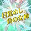 【FEH】新たなる神階英雄・負の女神が来る!
