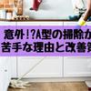 意外!?A型の掃除が苦手な理由と改善策