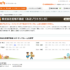 株式会社松堀不動産(あるゾウトランク)の評判・口コミ- 利用者がお得に使えるトランクルーム