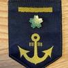 【大日本帝国海軍】一等水兵の階級章(臂章)
