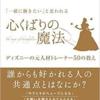 【ディズニーから学ぶ】著者 櫻井 恵理子『「一緒に働きたい」と思われる 心くばりの魔法』 感想・レビュー
