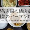 大人3人分274円で作った喫茶店風焼肉定食(見た目はクソ)