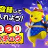 ポケモンユナイト スマートフォン版の配信予定日が、9月22日(水)に決定!