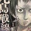 漫画「死島戦線EX」1巻★詳しい感想とネタバレ★
