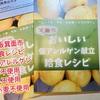 『 #大阪 #箕面市 #給食レシピ #本 #低アレルゲン 』