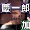 【2018/04/08仙台セキスイハイムスーパーアリーナ(1部)】NEWS EPCOTIA MC備忘録