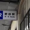 駅周辺ゆるり散策(JR大阪環状線:野田駅、千日前線:玉川駅)