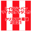 人気ルアーが入った「マイクロダッジ入りクリスマス福袋2021」発売!