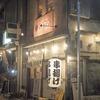串揚げ酒場 串ドラゴン 蔵前店