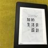 この本も濃い。 @mehori  #知的生活の設計 第一章を読んで
