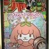 週刊少年ジャンプNo.45トマトイプーのリコピン新連載!なお話です。