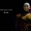 Halloween Hafla ~獣形の宴~の写真&動画が手元に届きました♡