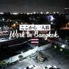 バンコクで働く【DAY10】