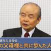 周藤先生びっくり仰天動画『成約摂理解説』発刊によせて。明白になった「真の父母様と共に歩めなかった人生」