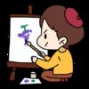 【日常】イラストと絵の技術