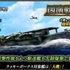蒼焔の艦隊【空母:大鷹】