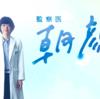 【監察医 朝顔】1話のネタバレ感想!東日本大震災のタブーに踏み込む!