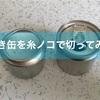 空き缶を糸ノコで切ってみた。