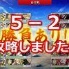 【刀剣乱舞】武家の記憶 5-2 元寇 博多湾を攻略しました! #55