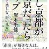 やっぱり京都が好き~「もし京都が東京だったらマップ」を読んで~