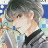漫画『 東京喰種 トーキョーグール:re 』。中古でお得にまとめ買いはここにあり!(全巻1〜15)