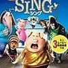 吹替版でMISIAの歌が聴ける! 映画「SING」特典映像も!!