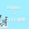 Androidエンジニアがサービスのプロト開発にFlutterを採用したら最高だった話