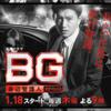 BG 〜身辺警護人〜 4話 感想